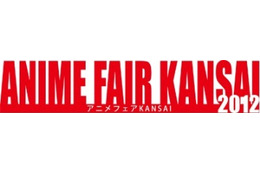 アニメの最新情報や声優ステージを神戸から発信 「ANIME FAIR KANSAI」9月開催 画像