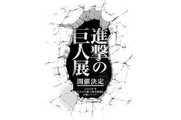 「進撃の巨人展」2014年冬に開催決定 上野の森美術館で大型展覧会 画像