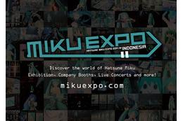 初音ミクを世界へ  HATSUNE MIKU EXPO第1弾はインドネシアで5月開催 画像