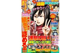 「別冊少年マガジン」発売日と同時に電子版配信開始 マンガ雑誌のデジタル化加速 画像
