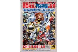 特撮文化の重要絵師・開田裕治 ウルトラ怪獣原画を多数展示 画像