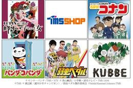 アニメ制作50周年記念 トムスショップが大丸福岡天神店に、名探偵コナンや弱虫ペダル