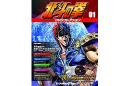 「北斗の拳DVDコレクション」デアゴスティーニ創刊、80年代TVシリーズから「DD北斗の拳」まで 画像