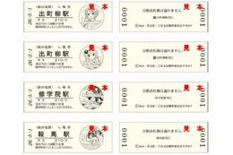 「ご注文はうさぎですか?」叡山電鉄でコラボ入場券 5月1日発売 画像