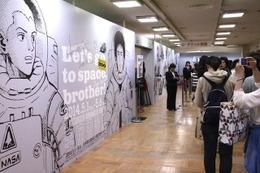 宇宙兄弟展、日本橋三越でスタート 初公開の原画200点以上 画像