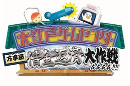 「大江戸ゲームセンターで借金返済大作戦」『銀魂』メンバーの応援特集ページオープン