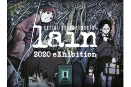 「serial experiments lain」世界初、アニメのオンライン展示会開催 Twitter投稿された作品も展示