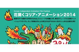 花開くコリア・アニメーション2014が名古屋でも 「はちみつ色のユン」を初上映 画像