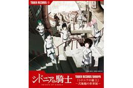 「シドニアの騎士~弐瓶勉の世界展」 タワーレコード渋谷店で6月14日より開催 画像