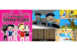 「The Planet of Stray Cats」 プラスヘッズの新たなショートアニメ、niconicoで先行配信 画像