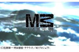 """岡田麿里インタビュー:「M3~ソノ黒キ鋼~」(シリーズ構成)後編 """"中二病っぽさは求められると逆に逃げる"""" 画像"""