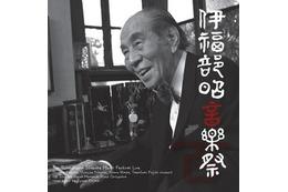 ゴジラや大阪万博も 伊福部昭生誕100年記念CD「第3回伊福部昭音楽祭ライヴ!」発売 画像