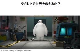 日本がモデルの架空都市が舞台、ディズニーが届ける「ベイマックス」今冬公開 画像