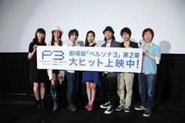 劇場版「ペルソナ3」第2章、再び好調スタート 初週末動員ランキングでトップ10入り 画像
