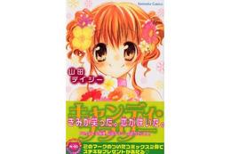東京マンガラボ出張コラム部 第11回「キャンディ・フラワー」「ひとさきの花」「神様がうそをつく」