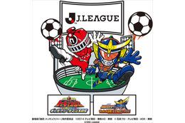 Jリーグ×「鎧武」&「トッキュウジャー」夢のコラボ スタジアム来場者にはプレゼントも 画像