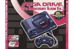 「メガドライブ」25周年記念アルバム 第1弾は「スーパーサンダーブレード」など7タイトル 画像