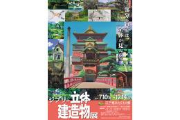 """天空の城に油屋も、ジブリで""""建物""""探訪「ジブリの立体建造物展」7月より開催 画像"""