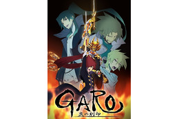 アニメ「牙狼〈GARO〉-炎の刻印-」特報公開 全く新たなストーリーで2014年秋開始 画像