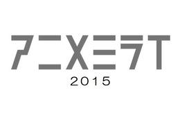 アニメミライ2015スケジュール発表 東京アニメアワードフェスで完成作品のプレミア上映 画像