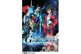 「ガンダム Gのレコンギスタ」8月23日劇場公開 14年10月TVシリーズスタート 画像