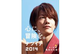 「集英社文庫 ナツイチ」、今年は映画「るろうに剣心」主演の佐藤健を起用 画像