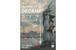 実写版「パトレイバー」実物大イングラムが大阪に出現!8月2日に上陸 画像
