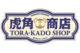 """""""KADOKAWA×とらのあな""""コラボショップ「虎角商店」、7月1日秋葉原にオープン"""
