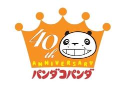 「パンダコパンダ」40周年記念プロジェクト コピス吉祥寺でワークショップや上映会 画像