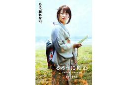 映画「るろうに剣心」 神谷薫役の武井咲が演じる一途な想いも注目 画像