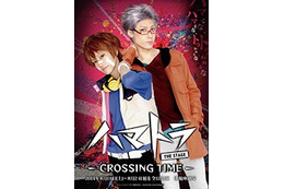 舞台「ハマトラ THE STAGE -CROSSING TIME-」 ナイスとムラサキのビジュアル公開 画像