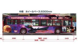 「宇宙戦艦ヤマト2199」が日本三景・天橋立とコラボ ラッピングバスや人気声優ナビボイス 画像