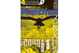 ユーロマンガ最新号は、メビウス追悼特集 宮崎駿コメントなど 画像
