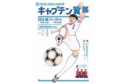 セレッソ大阪も応援、キャプテン翼展が大阪でも開催8月1日スタート 画像