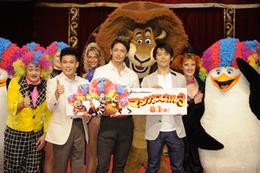 お騒がせ3匹を玉木宏、柳沢慎吾、岡田義徳が熱演 「マダガスカル3」 画像