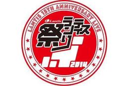 「TOKYO アニメパーク」ランティス祭りやガンダム35周年で5日間の大型イベント 画像