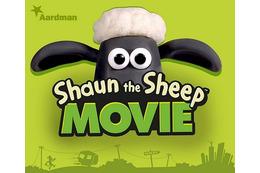 「ひつじのショーン ザ・ムービー(仮)」2015年夏全国公開 アードマンの人気作がスクリーンに