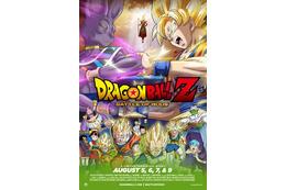 「ドラゴンボールZ 神と神」 800スクリーンで8月5日に米国・カナダ公開 画像