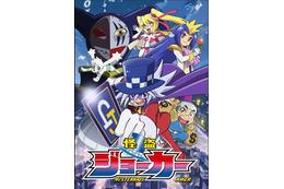 「怪盗ジョーカー」アニメ化 コロコロコミックNo.1マンガが豪華スタッフ、キャストで10月スタート 画像