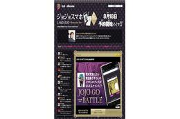 「ジョジョの奇妙な冒険」 連載25周年記念でスマホ発売 7/28サイトオープン 画像