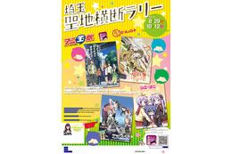 第2回アニ玉祭開催決定 アニメ・マンガの聖地・埼玉が再びカルチャー発信 画像