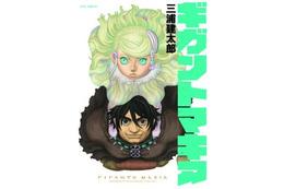 三浦建太郎24年ぶりの新作「ギガントマキア」7月29日発売 特別トレーラーを公開中 画像