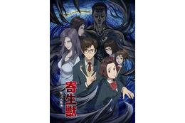 「寄生獣 セイの格率」10月放送開始 ミギー役に平野綾、島崎信長と花澤香菜もキャストに 画像