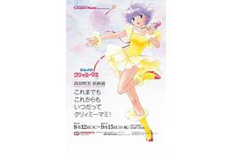 「これまでも これからもいつだって クリィミーマミ!」 高田明美原画展を銀座で開催