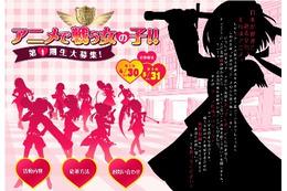 日経エンタ!とAT-Xが仕掛ける「アニメで戦う女の子!!」とは?メンバー募集開始 画像