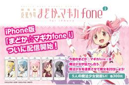 「まどか☆マギカfone」にiPhone版リリース 世界8ヶ国で同時リリース  画像