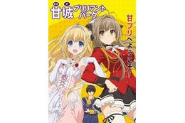 「甘城ブリリアントパーク」 京都アニメーション最新作は10月放送開始 キャストに内山昂輝、加隈亜衣 画像