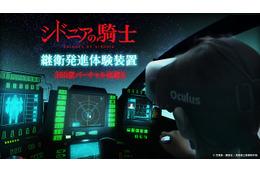 「シドニアの騎士」継衛発進シーン 360°VRでライブ体験、新型「Oculus Rift DK2」で実現 画像