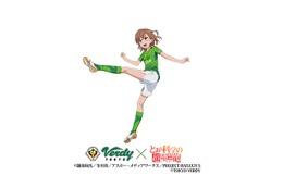「ガルパン」と「レールガン」がサッカー対決!? 8月17日、東京ヴェルディvs水戸ホーリーホック 画像