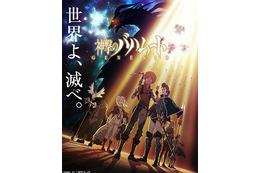 TVアニメ「神撃のバハムート GENESIS」2014年10月放送開始 ソーシャルゲームからテレビへ 画像